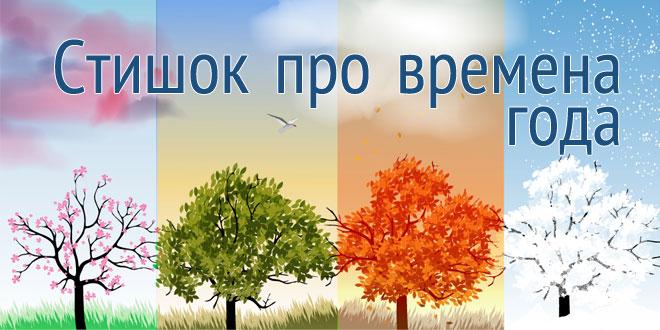 стих про времена года на английском языке
