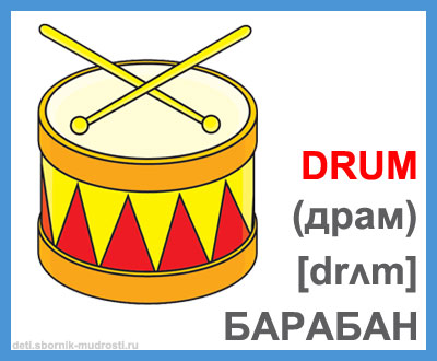 барабан - игрушки на английском языке