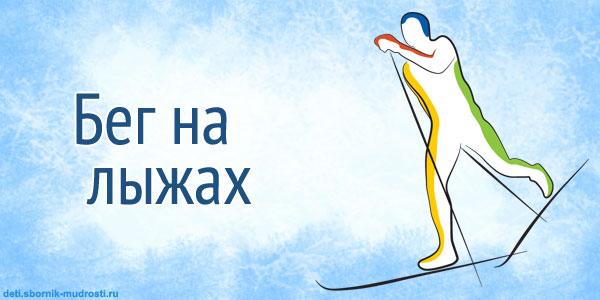 бег на лыжах - зимние виды спорта для детей