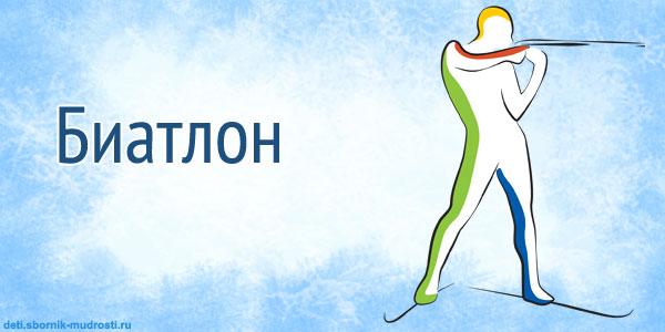 биатлон - зимние виды спорта для детей