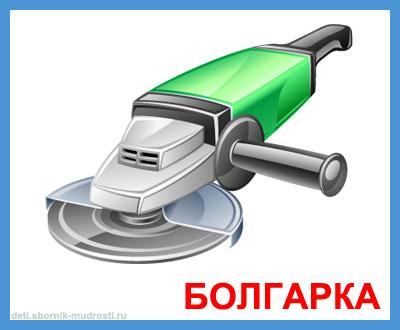 болгарка - строительные инструменты в картинках для детей