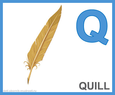 английская буква q