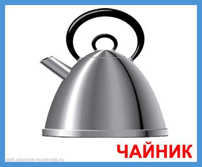 чайник - картинки посуды для детей