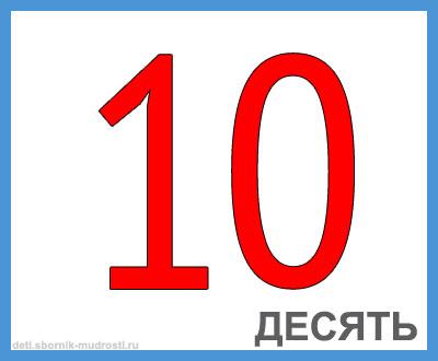 число 10 в картинках для детей