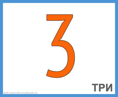 цифра 3 в картинках для детей