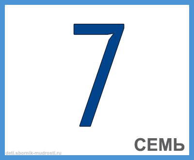 цифра 7 в картинках для детей