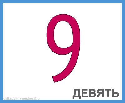 цифра 9 в картинках для детей