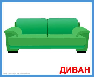 диван - картинки для детей