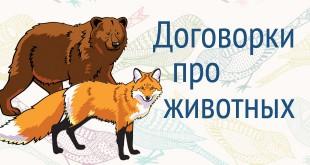 Договорки про животных на английском языке