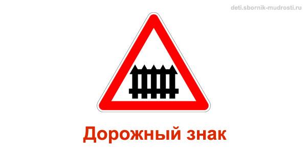 дорожный знак - предмет треугольной формы