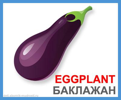 баклажан - овощи на английском языке