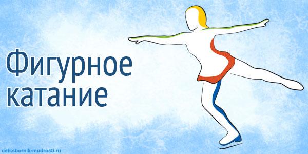 фигурное катание - зимние виды спорта для детей