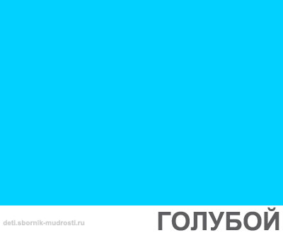 картинка голубого цвета
