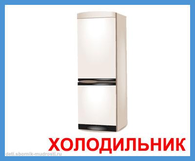 холодильник - бытовая техника для детей