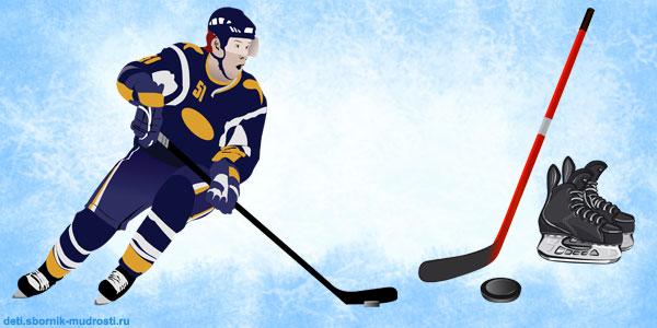 инвентарь хоккеиста