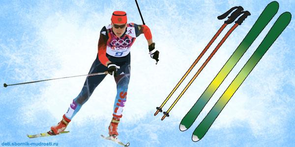 инвентарь лыжника