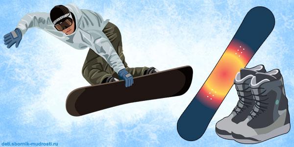 инвентарь сноубордиста