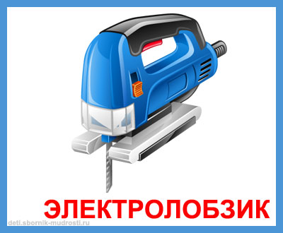 электролобзик - строительные инструменты в картинках для детей