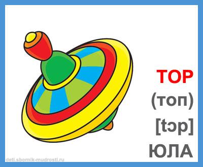 юла - игрушки на английском языке