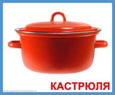 кастрюля - картинки посуды для детей