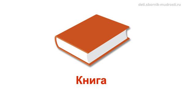 книга - предмет прямоугольной формы