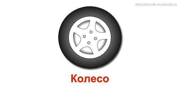 колесо - предмет круглой формы