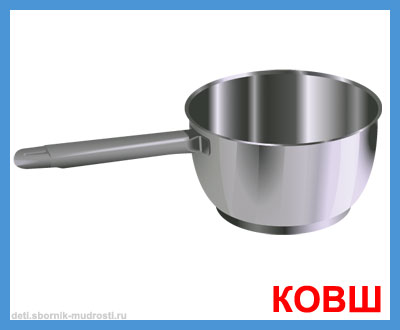 ковш - картинки посуды для детей