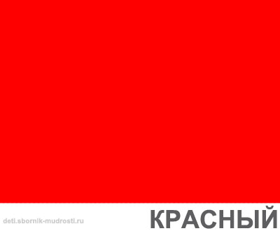 картинка красного цвета