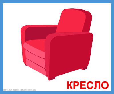 кресло - картинки для детей