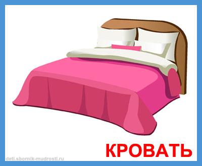кровать - картинки для детей