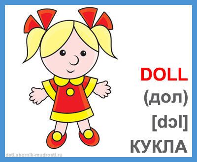 кукла - игрушки на английском языке
