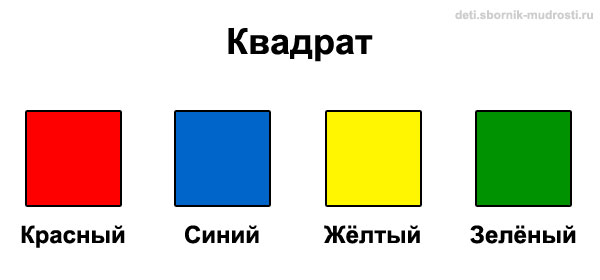 геометрическая форма - квадрат