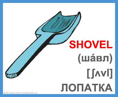 лопатка - игрушки на английском языке