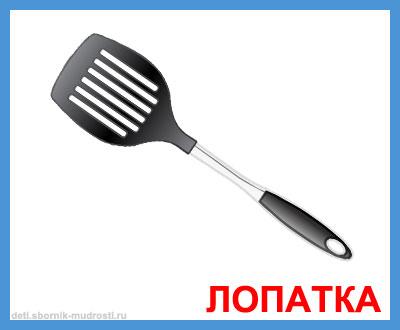 лопатка - картинки посуды для детей