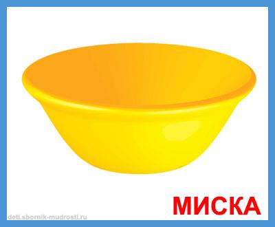миска - картинки посуды для детей