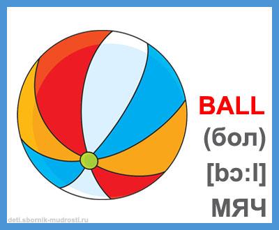 мяч - игрушки на английском языке