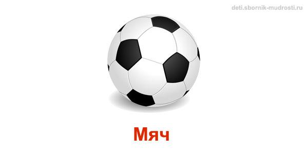 мяч - предмет круглой формы
