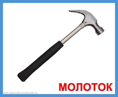 молоток - строительные инструменты в картинках для детей