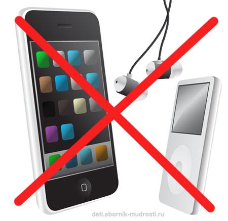 снять наушники и убрать телефон
