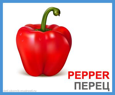 перец - овощи на английском языке