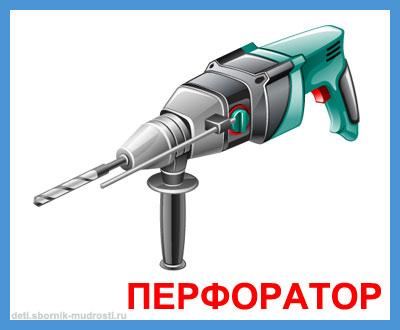 перфоратор - строительные инструменты в картинках для детей