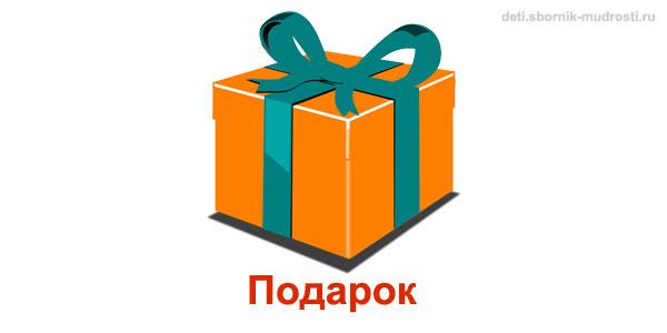 подарок - предмет квадратной формы