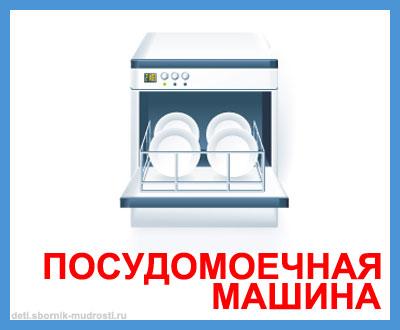 посудомоечная машина - бытовая техника для детей