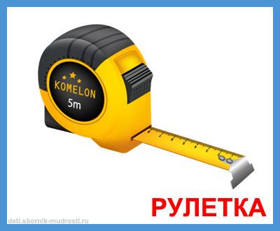 рулетка - строительные инструменты в картинках для детей