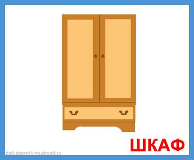 шкаф - картинки для детей