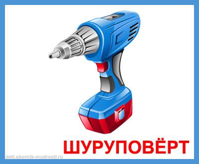 шуруповёрт - строительные инструменты в картинках для детей