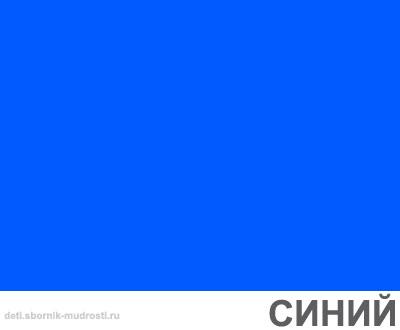 картинка синего цвета