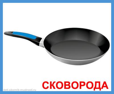 сковорода - картинки посуды для детей