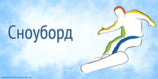 сноуборд - зимние виды спорта для детей