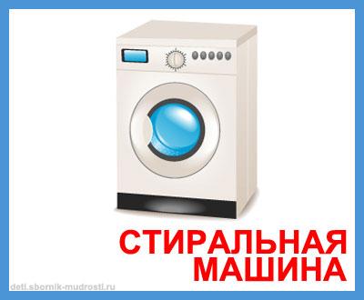 стиральная машина - бытовая техника для детей